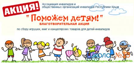 """Благотворительная акция """"Поможем детям"""""""