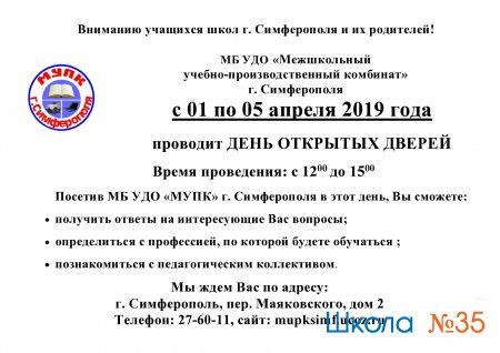 День открытых дверей в МБ УДО «МУПК» г. Симферополя