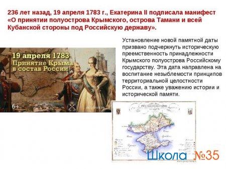 19 апреля-День принятия Крыма, Тамани и Кубани в состав Российской империи