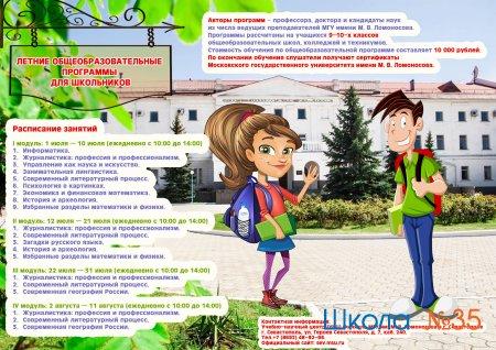 Филиал МГУ школьникам