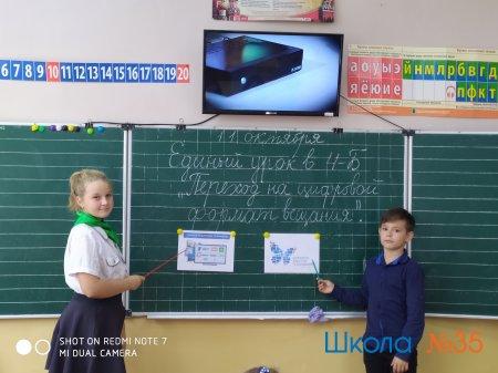 """Единый урок """"Цифровое телевидение"""""""