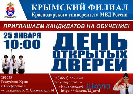 КФ КрУ МВД России о Дне открытых дверей