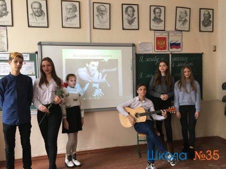 Уроки памяти В.С. Высоцкого