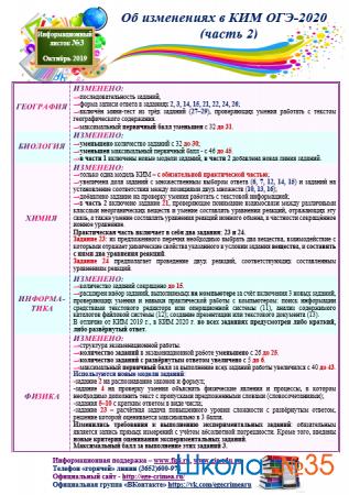 Информационный листок №3