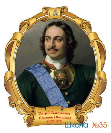 350-лет со дня рождения Петра I