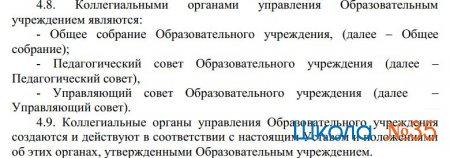Коллегиальные органы управления МБОУ СОШ № 35 г. Симферополя