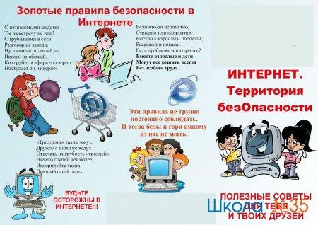 Памятка для обучающихся по информационной безопасности