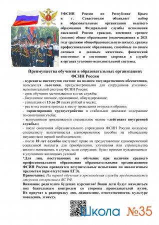 Образовательные организации  ФСИН России
