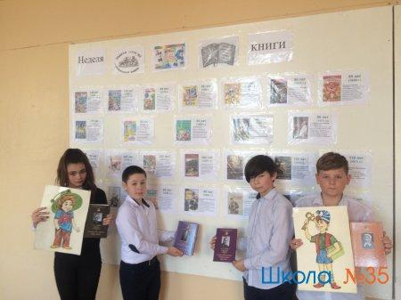 Открытие Недели детской и юношеской Книги. Знакомство с книгами-юбилярами