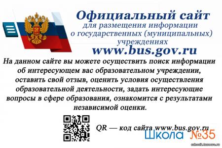 Официальный сайт www.bus.gov.ru