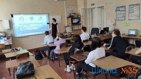 Всероссийского урока генетики