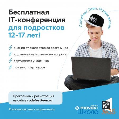 Образовательная конференция для подростков
