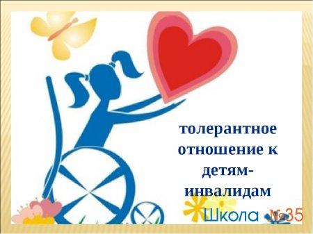 Толерантное отношение к людям с ограниченными возможностями здоровья