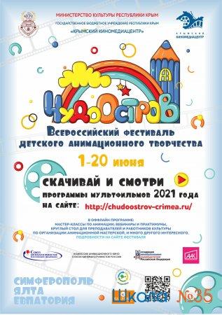 Всероссийский фестиваль детского анимационного творчества «ЧУДО-ОСТРОВ»