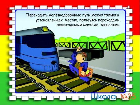 Правила нахождения граждан и размещения объектов в зонах повышенной опасности, выполнения в этих зонах работ, проезда и перехода через железнодорожные пути