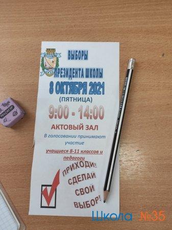 Предвыборная агитация 2021